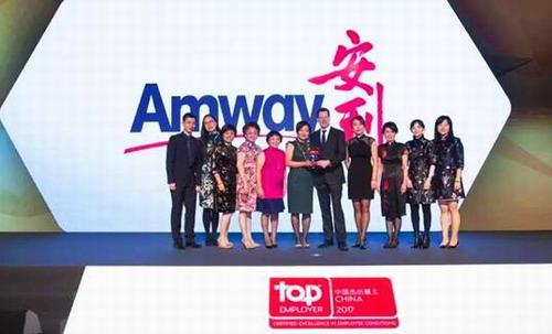 """安利荣膺""""中国杰出雇主认证Top10"""""""
