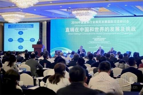 无限极参加直销行业规范发展国际交流研讨会