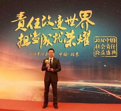 """玫琳凯荣获""""2016年度中国社会责任公益慈善奖"""""""