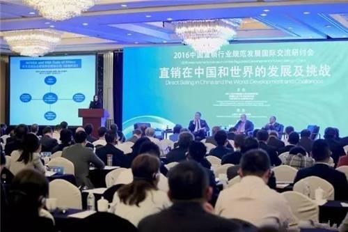 永春堂颜廷和参加直销行业规范发展国际交流研讨会