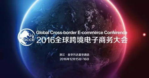 金天国际将出席第二届全球跨境电子商务大会