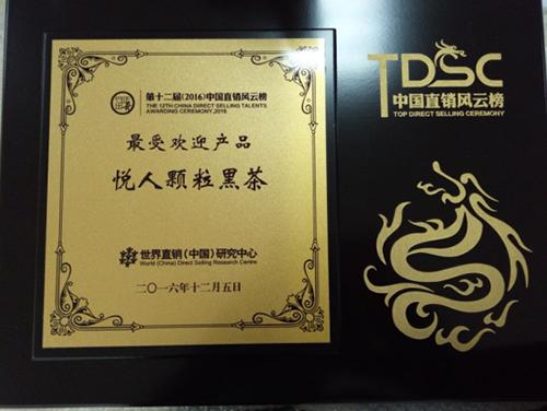 福瑞达获第十二届中国直销风云榜两项殊荣