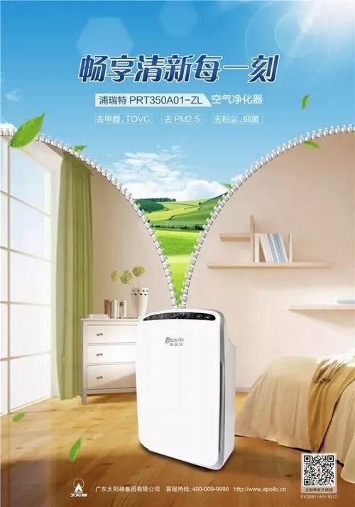 太阳神首款空气净化器12月13日正式上市!