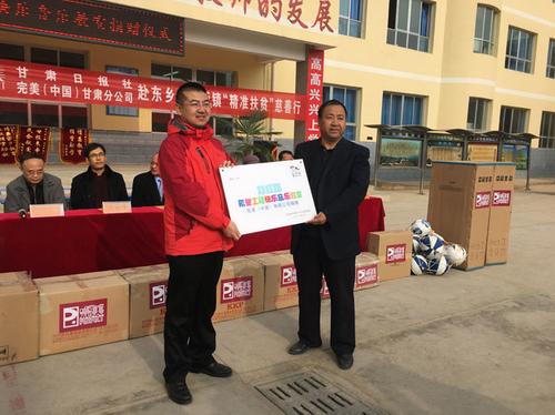 完美甘肃分公司在东乡县开展慰问帮扶活动