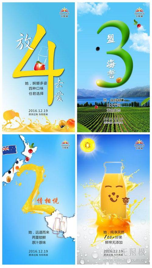 真情送健康 无限极新西兰果汁系列新鲜上市