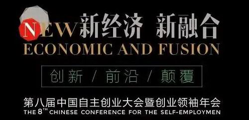"""卫康获评""""2016中国最具合作价值创业平台"""""""