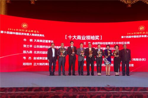 中国经济高峰论坛在京举行 富迪陈怀德荣获大奖