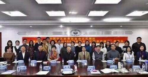 完美资助教学资源出台 提升海外华文教学质量