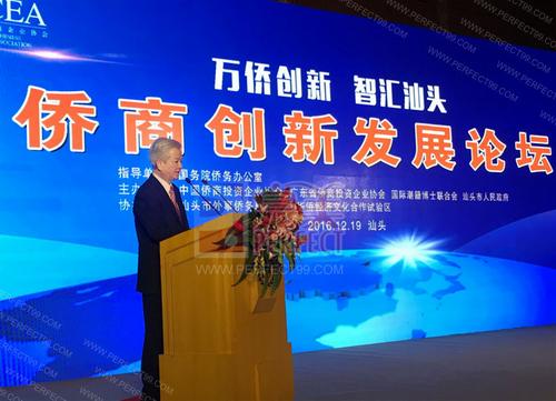 裘援平寄语古润金等华商:为中国增添新动能