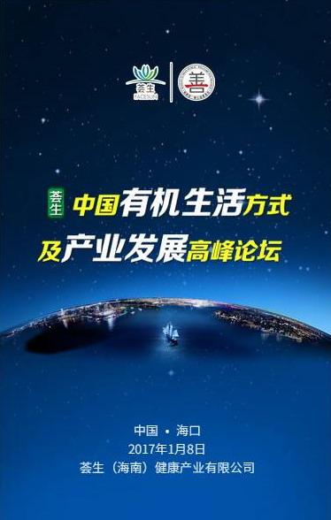 荟生中国有机生活方式及产业发展论坛将召开