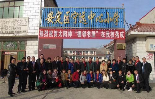 太阳神第十一间德邻书屋落户在甘肃省定西市