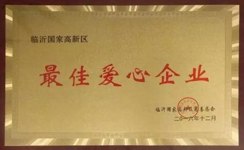 """卫康获临沂高新区""""最佳爱心企业""""荣誉称号"""