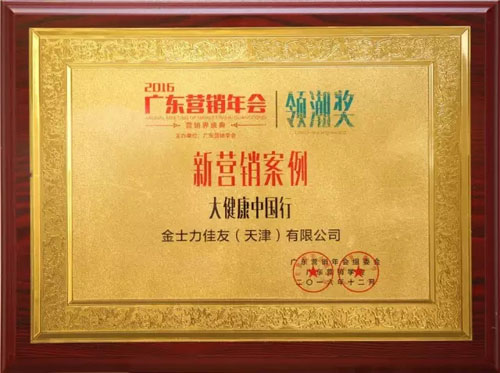 金士力大健康中国行项目、蘭馨薈获领潮大奖