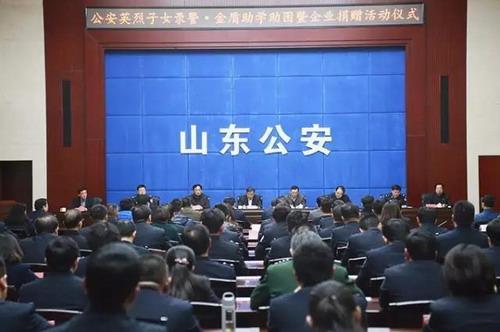 山东省公安厅举行金盾助学活动 金天国际捐千万
