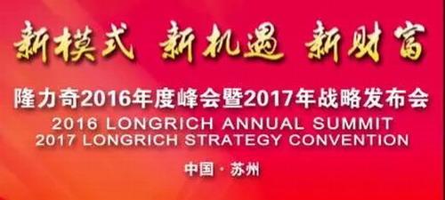 隆力奇2016年度峰会暨战略发布会即将开启