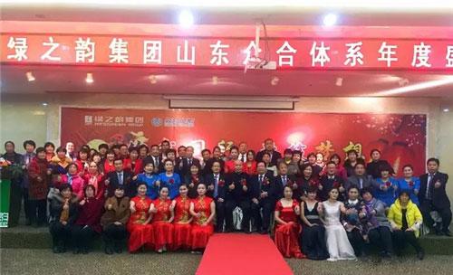 绿之韵山东众合体系2016年度盛会成功举行