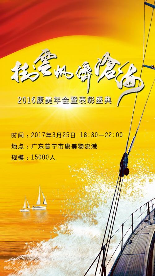 2016康美年会暨表彰盛典节目征集活动召开