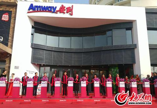 安利临沂体验馆开业 立体化营销打造出色体验