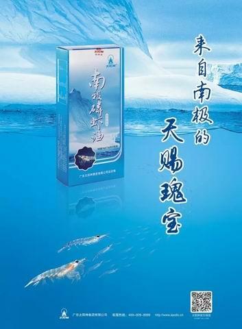 源自纯净海域 太阳神南极磷虾油凝胶糖果上市