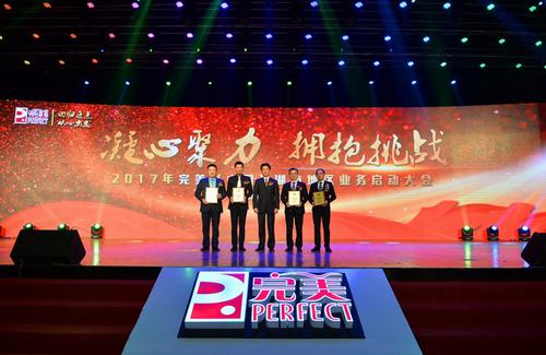 凝心聚力迎挑战 完美湖南地区业务启动会开展