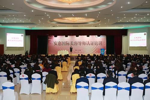 助推业绩增长 安惠国际美容导师认证培训举行