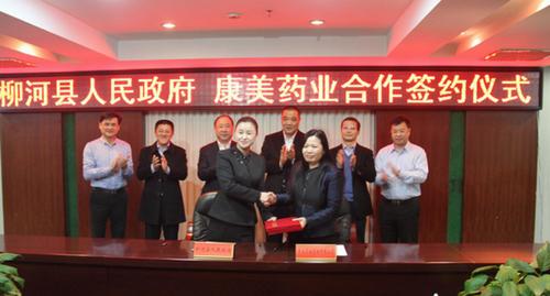康美与柳河县达成医疗健康产业合作意向