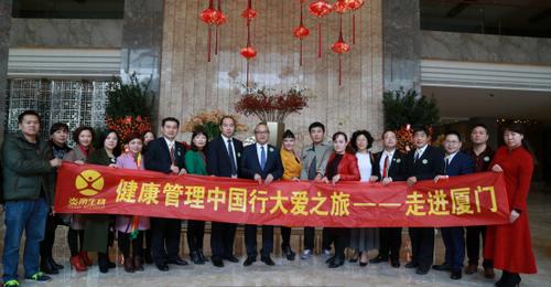 炎帝生物健康管理中国行大爱之旅第132站走进厦门