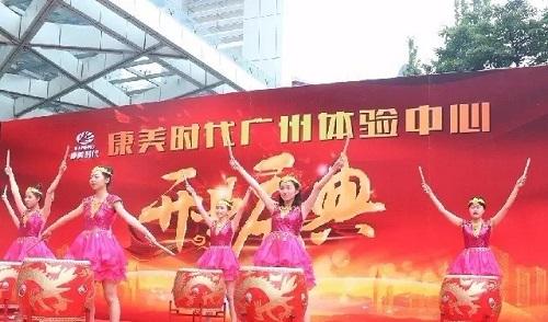 里程碑!康美时代广州体验中心今日盛大开业