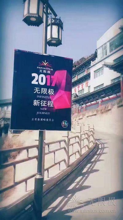 开启新征程 无限极新春启动大会在甘肃召开