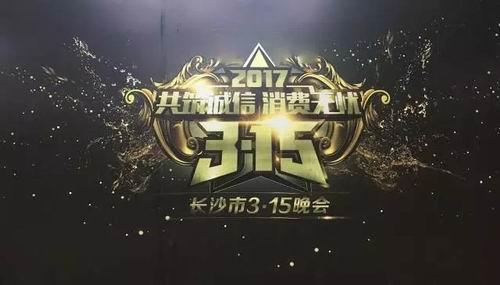 绿之韵执行总裁劳嘉出席2017长沙3·15晚会