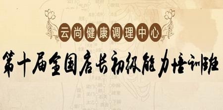 云尚第十届全国店长初级能力培训会成功举办