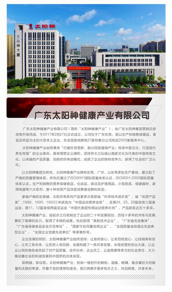 改制升级 广东太阳神健康产业有限公司成立