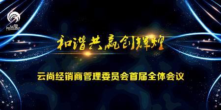 云尚经销商管理委员会首届全体会议成功召开