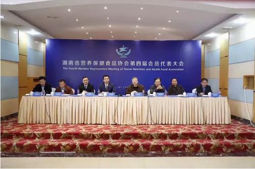 炎帝厉农帆当选湖南省营养保健食品协会会长