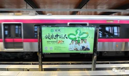 北京地铁站台惊现宝健广告 李道为宝健代言