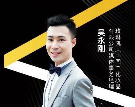 玫琳凯吴永刚:拥抱新媒体是品牌营销的核心