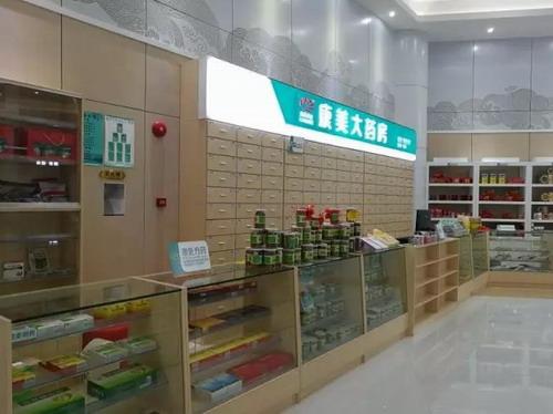 广州体验中心康美大药房专柜正式启动营业