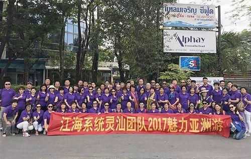 加强交流互动 安惠事业伙伴到泰国分公司研讨