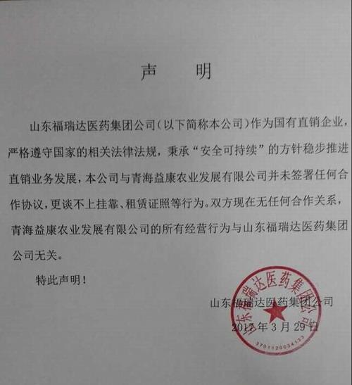 福瑞达声明:未与青海益康签署任何合作协议