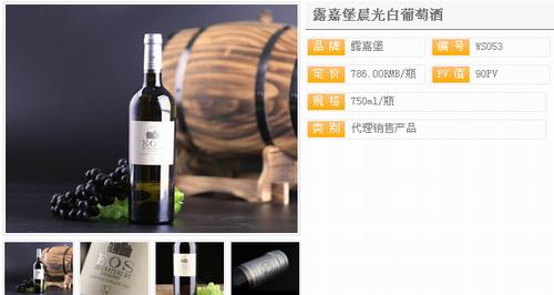 三生露嘉堡晨光白葡萄酒4月13日正式上市