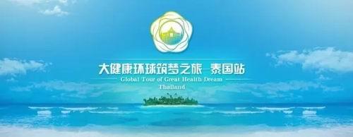 金士力佳友大健康环球筑梦之旅泰国站启程