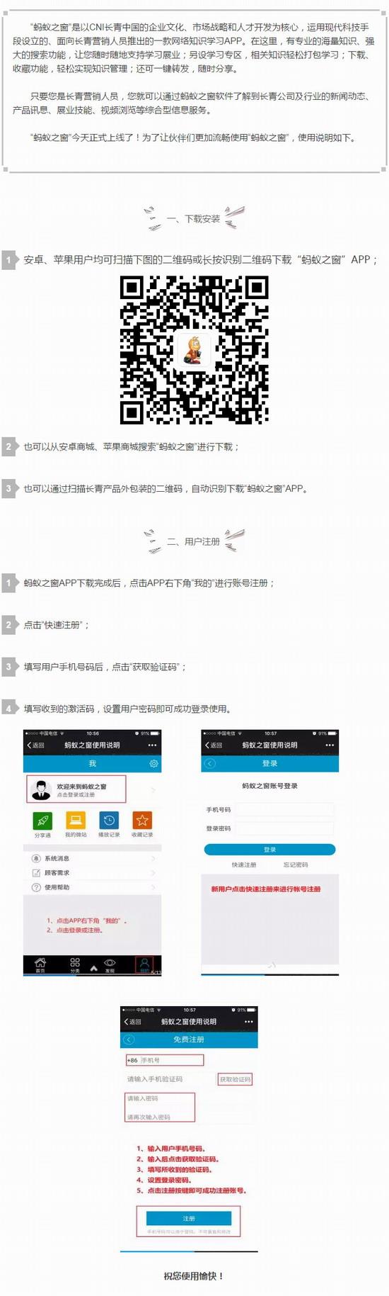 CNI长青中国【蚂蚁之窗】APP现已正式上线
