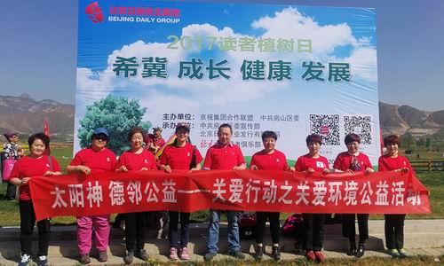 太阳神开展德邻公益·关爱环境之北京公益活动