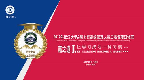 武汉大学&隆力奇高级管理人员研修班落幕