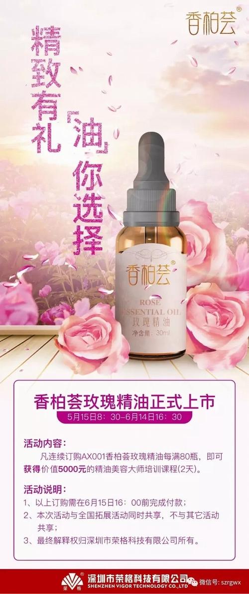 荣格香柏荟玫瑰精油正式上市