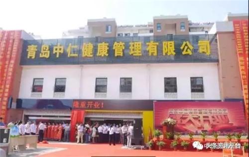直销人透露,青岛中仁集团(以下简称中仁集团)采用直销模式运作市场.