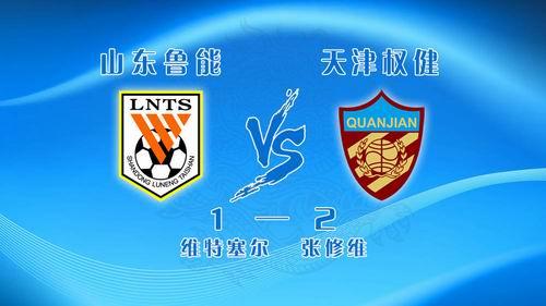 天津权健足球队2比1逆转战胜山东鲁能泰山队