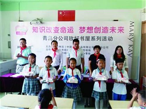 玫琳凯青岛分公司爱心捐助崂山区林蔚小学