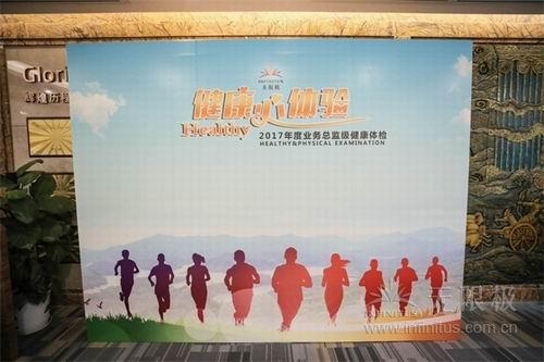 年度业务总监级健康体检活动在广州美年大健康举行.-无限极为市场