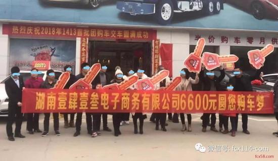 湖南壹肆壹叁、云联惠涉嫌非法集资和庞氏骗局